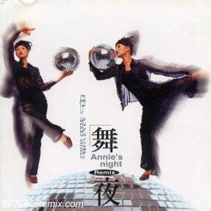 舞夜 Remix (1996, UFO)